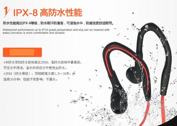 耳机防水IPX8